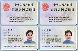 Hong Kong, Macao and Taiwan residents' residence permit.jpg