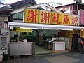Hsieh Hsieh Cuttlefish Geng 20080805.jpg