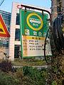 Hwasun Bus Stop.JPG