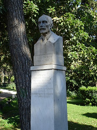 New Athenian School - Bust of Ioannis Polemis
