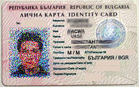 Bulgarian ID card.