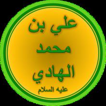 Ali al-Hadi - Wikipedia