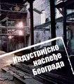 Industrijsko nasleđe Beograda, Rifat Kulenović (2009).pdf