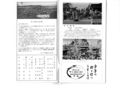 Industry and Sightseeing of Minakuchi town P.01-02.png