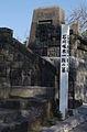 Ishikawa Takuboku Clan's Grave.jpg