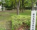Ishiyamah8.jpg