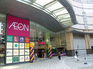 JUSCO - An AEON store in Hong Kong
