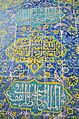 Jama Masjid Isfahan Aarash (18).jpg