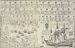 "Budo Senmon Gakko - Japanese 1854 print describing Commodore Perry's ""Black Ships""."