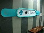 K312 Gongdeok Station 6.JPG