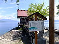 Kansa-gū, at lakeside of Tazawako 02.jpg