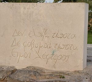 "Nikos Kazantzakis - Epitaph on the grave of Kazantzakis in Heraklion. It reads ""I hope for nothing. I fear nothing. I am free."""