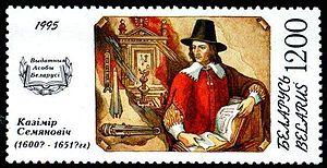 Casimir Siemienowicz - Kazimierz Siemienowicz on a 1995 Belarusian stamp