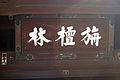 Kichijoji gate plate.jpg