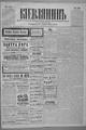 Kievlyanin 1902 156.pdf
