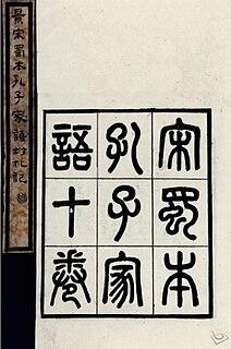 <i>Kongzi Jiayu</i> book by Kong Anguo