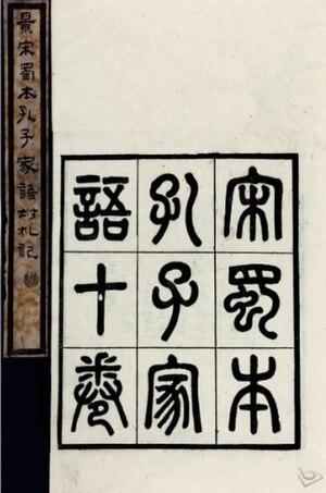 Kongzi Jiayu - Cover of an 1895 printed edition of the Kongzi Jiayu