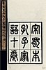 Cover of an 1895 print of the Kongzi Jiayu
