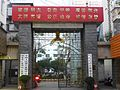 Kunming - Central Bank - P1340564.JPG
