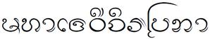 Chiraprapha - Image: LN King Chiraprapha