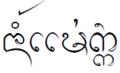 Lanna-river-Kok.png