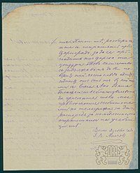 Letter by Dragan Manchov to Exarch Joseph I 17 December 1882-02.jpg