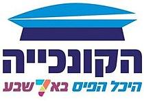 Logo the shell stadium.jpg