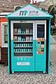 Macau Pass Vending Machine 201910.jpg