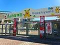 Main Gate of Higashiyama Zoo and Botanical Gardens in closing day - 2.jpg