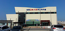 Main Terminal Building in Sejong City.jpg