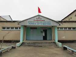 Main entrance, Isfana Secondary School.JPG