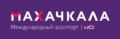 Makhachkala airport logo.png