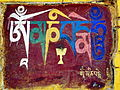 Mantra Om Mami Padne Hum.JPG