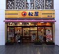 Matsuya Gyūdon restaurant, Akashi, Japan.jpg