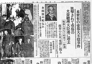 May 15 Incident - Osaka Mainichi Shimbun describing the May 15 incident and assassination of Prime Minister Inukai