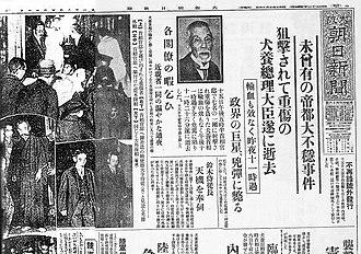 May 15 Incident - Osaka Mainichi Shimbun describing the May 15 incident and assassination of Prime Minister Inukai Tsuyoshi
