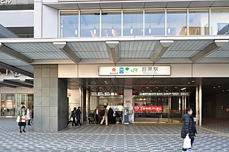 Meguro Station - The main entrance in January 2018