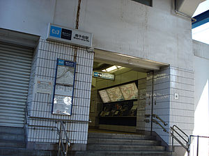 Arakawa, Tokyo - Minami-Senju Station
