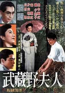 <i>The Lady of Musashino</i>