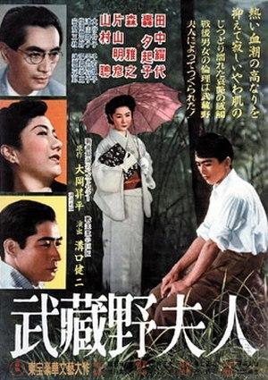 The Lady of Musashino - Original Japanese movie poster