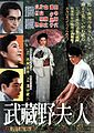 Musashino fujin poster.jpg