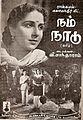 Namnaadu 1949.jpg