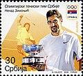 Nenad Zimonjić 2008 Serbian stamp.jpg