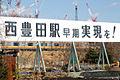 Nishi-Toyoda Sta?.jpg