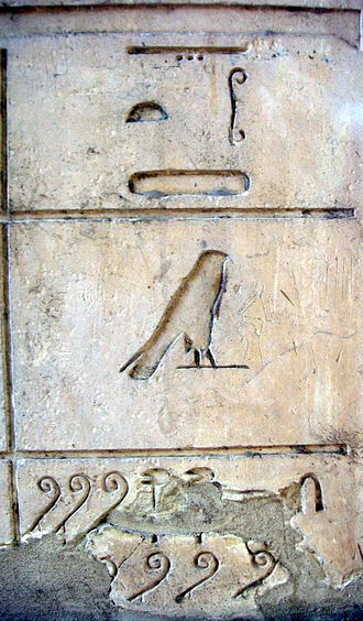 "History of archery - Ta-Seti (uppermost) at the ""White Chapel"" in Karnak"