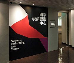 Office of National Performing Arts Center.jpg