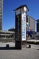 Okazaki park - 岡崎公園 - panoramio (6).jpg