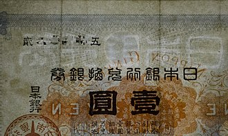 1 yen note - Image: Old 1 Yen Bank of Japan Silver convertible note Watermark