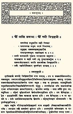 Panchatantra page