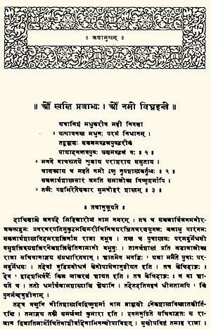 Panchatantra - Image: Panchatantra page